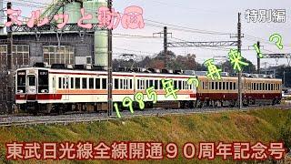 【東武6050型】まるで1985年の再来!?6050型の混結運用ツアーを撮影