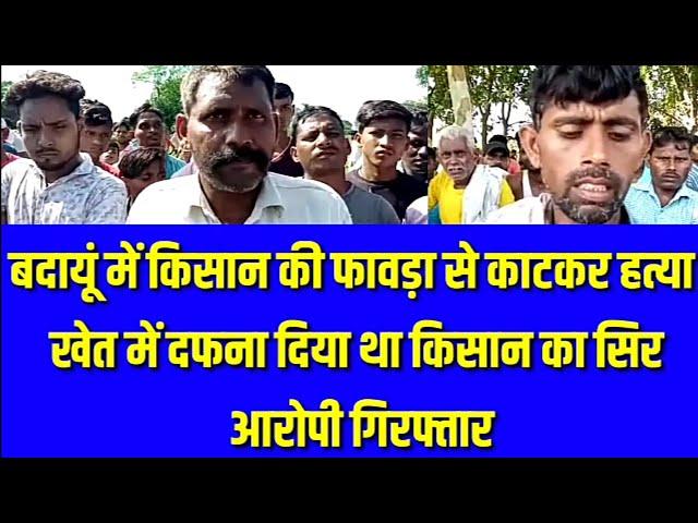 बदायूं में किसान की फावड़ा से काटकर हत्या  खेत में दफना दिया था किसान का सिर आरोपी गिरफ्तार