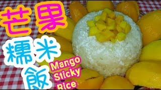 芒果糯米飯Mango Sticky Rice😋家庭甜品👍一家開心