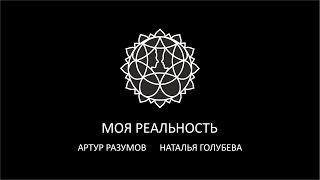 Моя Реальность - Артур Разумов и Наталья Голубева