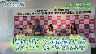AKB48 49thシングル選抜総選挙in沖縄 記者会見 AKB48 検索動画 12