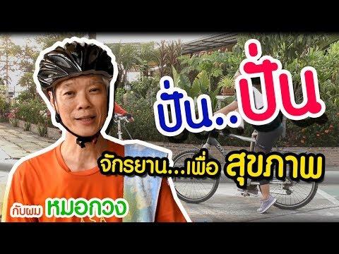ปั่น..ปั่น จักรยาน สร้างสุข (สาระดีๆในการออกกำลังกายด้วยจักรยาน)