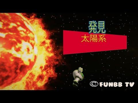 FUNBBTV : 日本語でトイストーリーからバズで太陽系を学びます