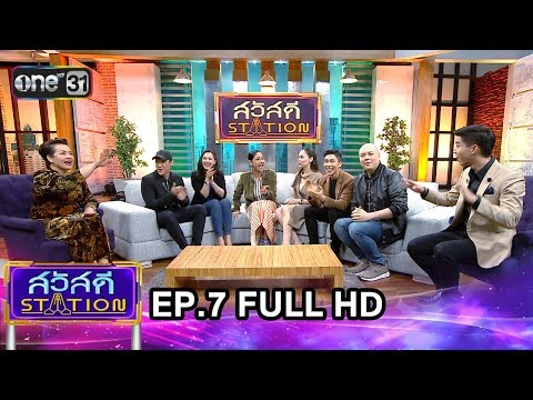 สวัสดี STATION | EP.7 | FULL HD | 10 มี.ค. 61 | เวลา 11:30 น. | one31