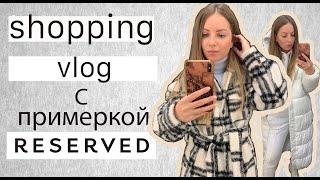 Шопинг Влог RESERVED Shopping vlog Покупки одежды на зиму try on haul zara haul