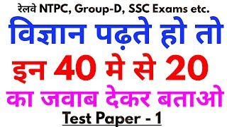 Science Gk in Hindi, 40+ Most Important Question - Answer Test #Sunil Pachar