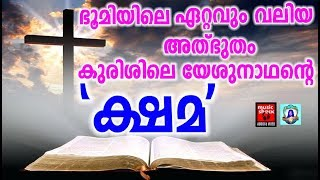Kalvari Malayolam # Christian Devotional Songs Malayalam 2018 # Jesus Love Songs
