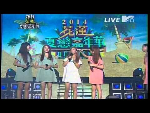 Popu Lady 2014花蓮夏戀嘉年華 MTV 2014 07 12