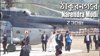 Narendra Modi || Thakurnagar || Helicopters || 2nd February 2019