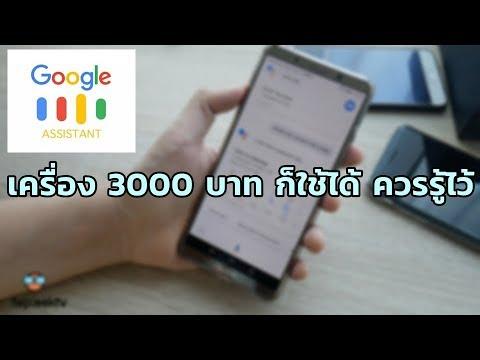 สอนใช้ Google Assistant และค้นหาสิ่งต่างๆด้วยการพูดภาษาไทย ไม่ต้องพิมพ์ Android