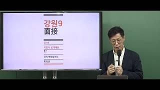 피티윤 [강원9] 면접 대비 기출팩트