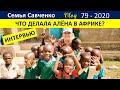 Что Алёна делала в Африке? Многодетная Семья Савченко Жизнь в Америке