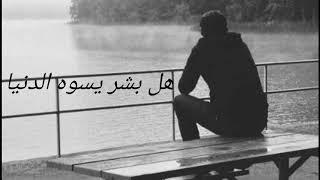 تصميم شاشه سوداء /اغنيه غيره منو يحس بيه