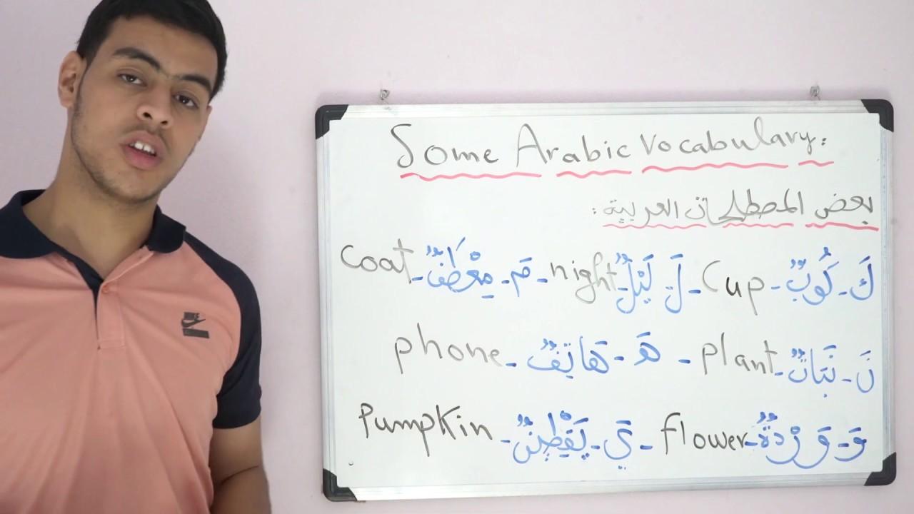 Some Arabic vocabulary , part four ...#   بعض المصطلحات العربية , الجزء الرابع