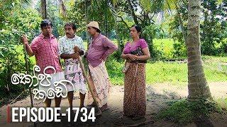 Kopi Kade  | Episode 1734 - (2019-11-23) | ITN Thumbnail