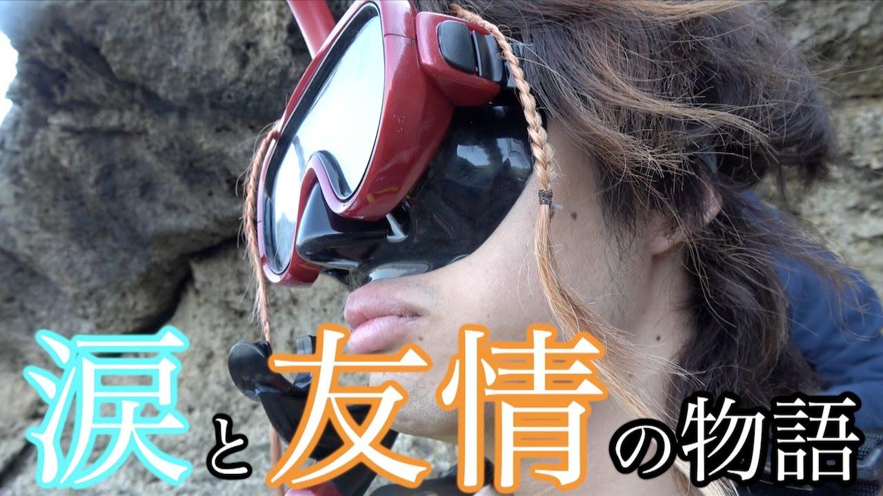【地獄再び】24時間二人三脚でも沖縄を大満喫できるか!? 【後編】