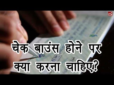 How To File A Cheque Bounce Case In Hindi | By Ishan