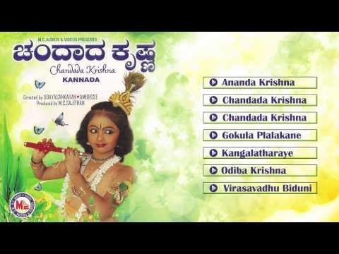 CHANDADA KRISHNA | Hindu Devotional Songs Kannada | Krishna Audio Jukebox