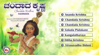 Chandada Krishna | Kannada Devotional Songs | Audio Jukebox
