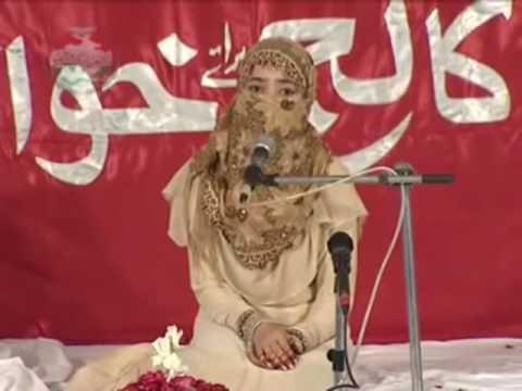 Download Beautiful Heart Touching Urdu Naat Sharif By Pakistani Girl | Must Listen