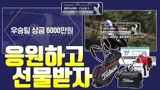 [서원·클럽디 레이디스 골프 챔피언십] 응원하고 선물받…