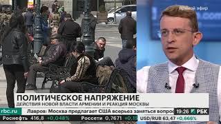 Смотреть видео Политическое напряжение: как Москва отреагировала на действия новой власти Армении онлайн