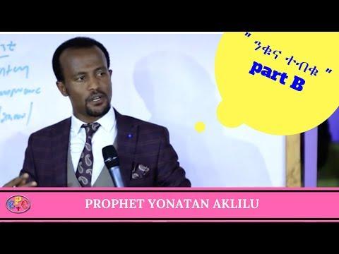 """PROPHET YONATAN AKLILU """" ንቁና ተብቁ """" AMAZING TEACHING @ ADDIS ABABA 21 NOV 2017"""