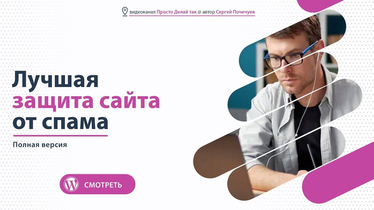 эффективная защита сайта от спам ботов