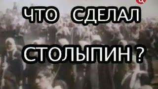 Столыпин Пётр Аркадьевич. Выстрел в антракте