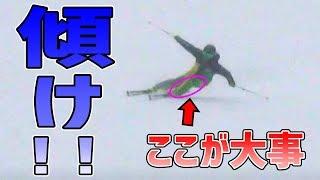 【スキー】傾きが上手く作れない人のための内脚トレーニング【テクニカル・クラウン】