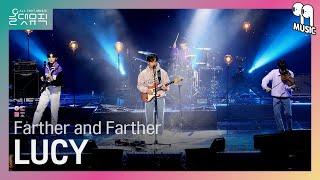 [올댓뮤직 All That Music] LUCY(루시) - Farther and Farther