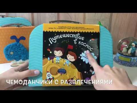Чемоданчик с развлечениями: Путешествие в космос