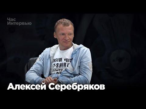 Алексей Серебряков в программе