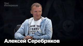 """Алексей Серебряков в программе """"Час интервью"""""""
