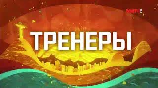 Специальный эфир: тренеры Евгений Трефилов, Александр Лебзяк, Амина Зарипова после Олимпиады в Рио