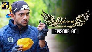 Queen Episode 60 || ''ක්වීන්'' || 29th October 2019 Thumbnail