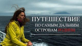 Сахалин-Шикотан- Итуруп(путешествие по Курильским островам, август 2014 года., 2014-10-06T17:16:38.000Z)