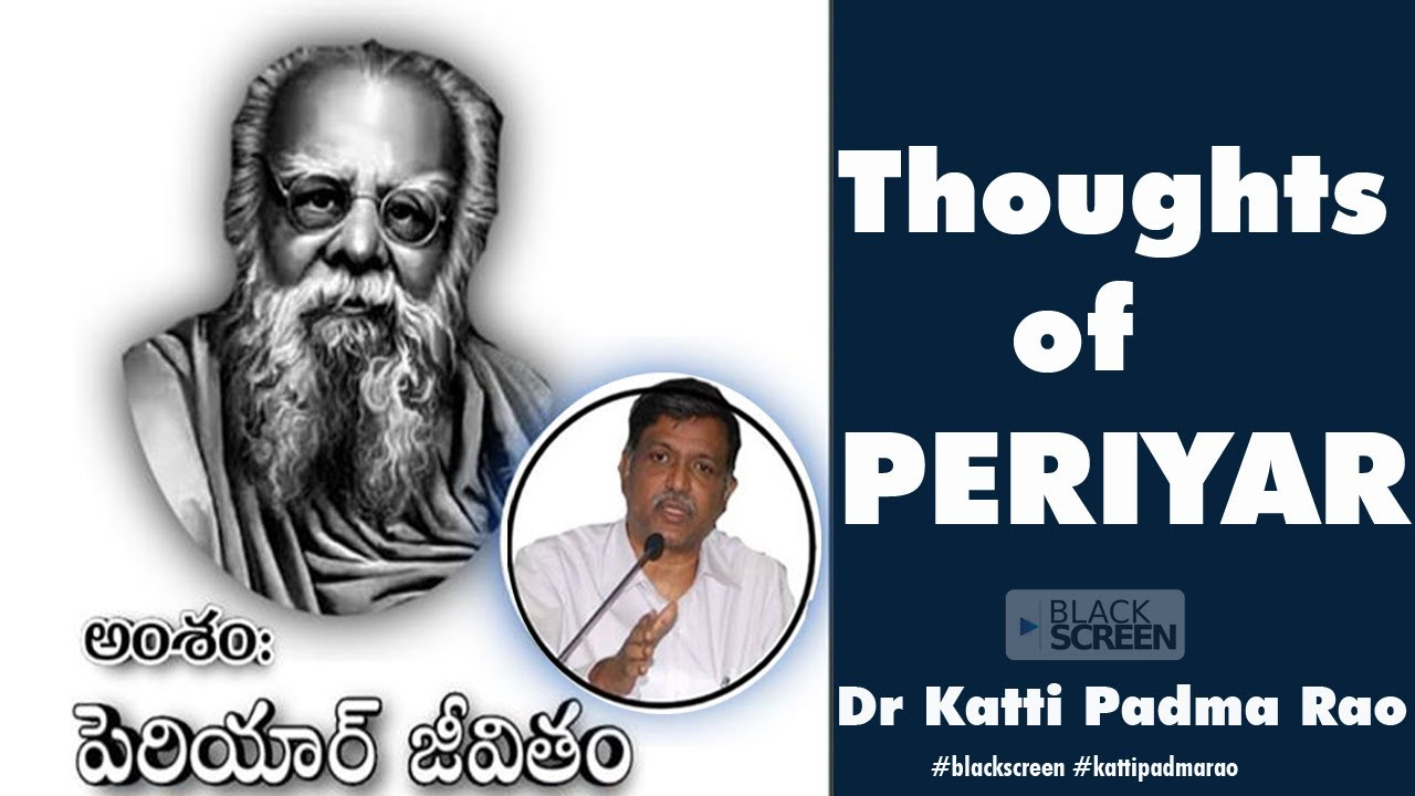 Download పెరియార్ జీవితం   Up Against Caste and Religion   Thoughts of Periyar   Dr Katti Padma Rao Speech