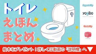 うんち、おもらしの困ったを楽しく学べる! トイレトレーニングに最適な絵本4本まとめだぶ~\(^  ^)/ ☆登場する人気絵本作品☆ 00:00...