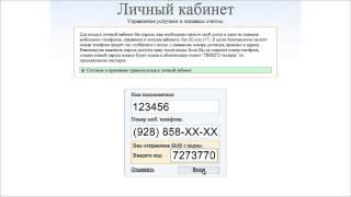Инструкция по использованию Личного Кабинета TVINGO Telecom.