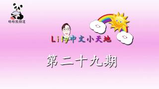 Lily 中文小天地第二十九期节目, Lily's Chinese Wonderland