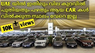 Cheap Cars in Dubai,Uae -New and used -Luxury Cars in Dubai and used car for Sale in Uae-Motor World