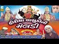 Download Hiriya Lasudi Ni Maa Meldi Film || Meldi Maa Na Parcha || Jai Meldi Maa Full Gujarati Movie MP3 song and Music Video
