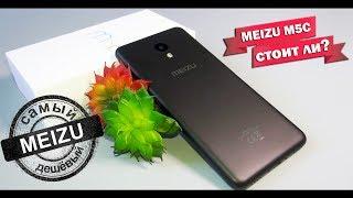 САМЫЙ дешевый Meizu: обзор MEIZU M5C – семь раз отмерь...