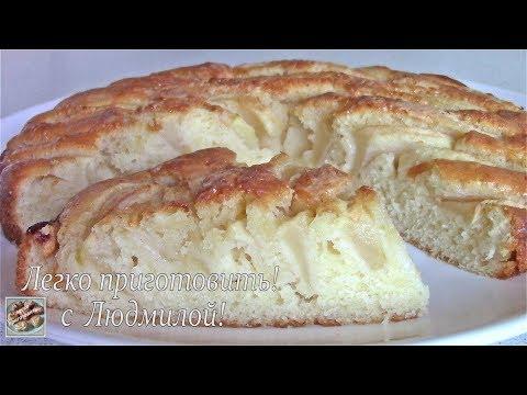 Простой, но очень вкусный яблочный пирог. Вкуснее шарлотки. Легко приготовить!