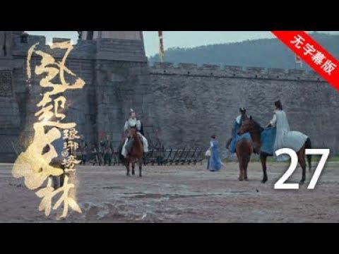 琅琊榜之风起长林 27丨Nirvana in Fire Ⅱ 27(主演:黄晓明,刘昊然,佟丽娅,张慧雯)【无字幕版】