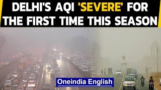Delhi's air quality deteriorates to 'severe' for the first time this season|Oneindia News