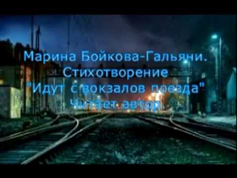 Идут с вокзалов поезда. Читает автор. (Go to the train station. poems. Read by the author).