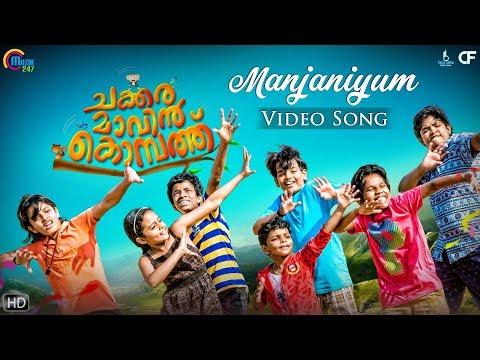 Chakkaramaavin Kombathu | Manjaniyum Song | Sreya Jayadeep, Dev Dutt Bijibal | Bijibal | Official