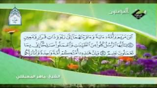 سورة المؤمنون للقارئ الشيخ ماهر المعيقلي